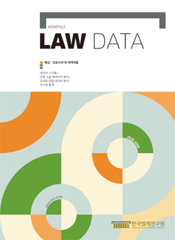 LAW DATA 2020 June