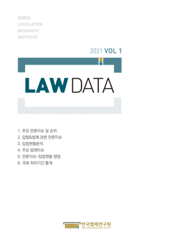 LAW DATA 2021 VOL1